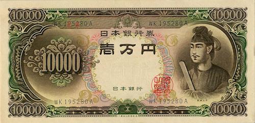 一万円札の心理