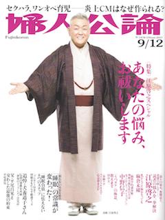 中央公論新社さん「婦人公論 9/12号」