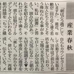 日刊工業新聞さんコラム「産業春秋」